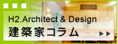 H2.Architect & Design 建築家コラム